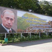 Владимир Путин на центральной площади Махачкалы., Махачкала