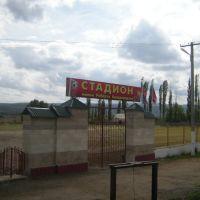 Совхоз им. Герейханова. Стадион им. Роберта Казиахмедова., Советское