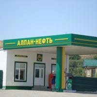 Alpan OIL, Советское