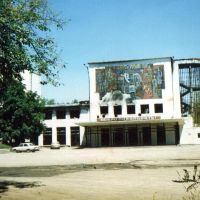 ДК_Ленина[1996г.], Терекли-Мектеб