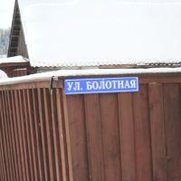 Улица Болотная, Архиповка