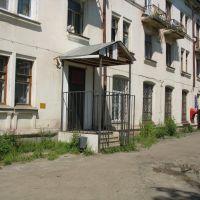 Почта и бывший телеграф, Заволжск