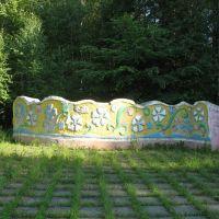 Вход в парк, Заволжск