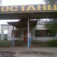 Автостанция в Заволжске, Заволжск