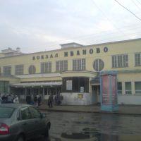 Чыгуначны вакзал. Кolejowy dworzec., Иваново