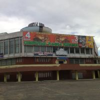 Circus Ivanovo , Ивановский Цирк, Иваново