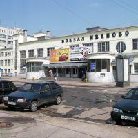 Вокзал. Иваново, Иваново