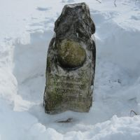 памятник подпоручику село Гончарово, Иваньковский