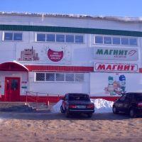 Супермаркет Магнит  Magnit Supermarket, Комсомольск