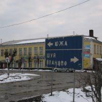 crossroads, Палех