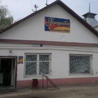 Магазин, Приволжск