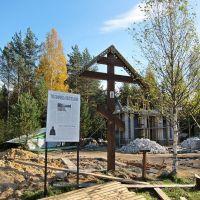 Поклонный крест на месте Покровской церкви в урочище Святынька. Осень 2010 г., Сокольское