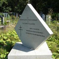 Фурмановское кладбище. Захоронения венгерских военнопленных., Фурманов
