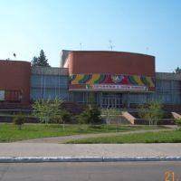 Саянск, ДК Юность, Саянск
