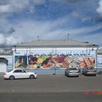 магазин СИНЕНЬКИЙ, Ангарск