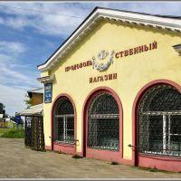 """""""Nedr"""" Shop  / Магазин """"Недр"""", Ангарск"""