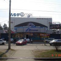 МИРАмакс, Ангарск