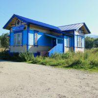 5346-й км Транссиба. Вокзал на о.п. Байкальск-Пассажирский, Байкальск