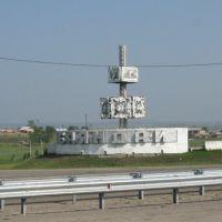 Баяндай, Усть-Ордынский автономный Бурятский округ, отсюда одна дорога дорога уходит на БАМ, а другая на Ольхон, Баяндай