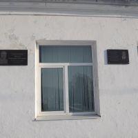 Таблички на здании школы, Большой Луг