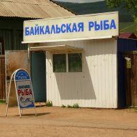 Fischverkauf, Еланцы