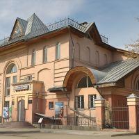 """выставочный центр им. Рогаля   ( """"Дом Рогаля""""), Иркутск"""