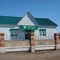 Сберкасса на улице Советской, Кутулик
