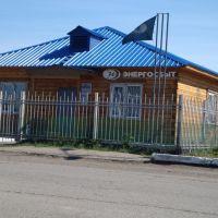 Фирма Энергосбыт, Кутулик
