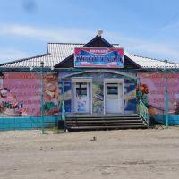 """Магазин Кристалл в квартале """"А"""", Кутулик"""