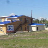 Кафе Оазис, Кутулик