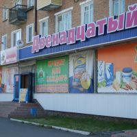 Магазин №12, Нижнеудинск