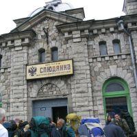 Sludyanka Station, Слюдянка