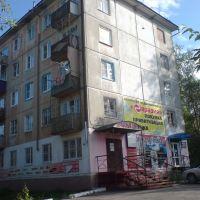 Комсомольский проспект 50, Усолье-Сибирское