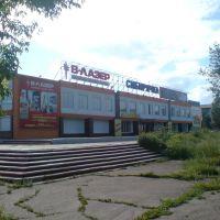 Сибирячка, Усолье-Сибирское
