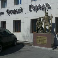 """Менделеева 71 Ресторан """"Старый город"""" (май 2013), Усолье-Сибирское"""