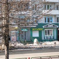 пр. Мира, Усть-Илимск