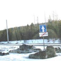 Здесь кончился Усть-Илимск, Усть-Илимск