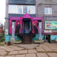 """Салон одежды """"Ладога"""", Усть-Илимск"""