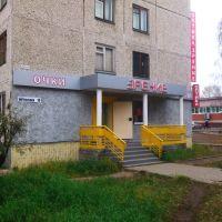 """Магазин """"Оптика"""" на Мечтателей 13, Усть-Илимск"""