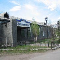 Cafe Brigantina, Усть-Кут