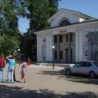 Усть Орда, Усть-Ордынский