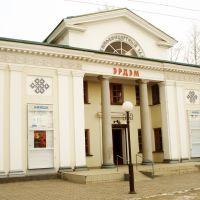 Киноконцертный зал ЭРДЭМ, Усть-Ордынский