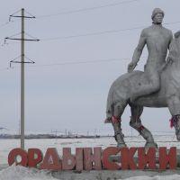 Усть-Орда, Усть-Ордынский