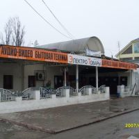 Магазин бытовой техники Электротовары, Баксан