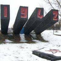 Памятник, Майский