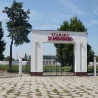 Стадион Химик, Нарткала
