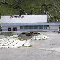 Тырныауз. Кинотеатр Минги-Тау, Тырныауз