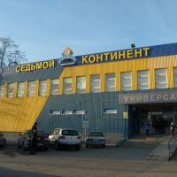 """Гурьевск, супермаркет """"Седьмой континент"""", Гурьевск"""