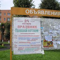 a bulletin board, Полесск