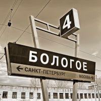 На платформе станции Бологое, Бологое